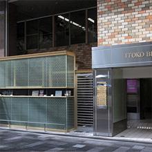 京都室町・伊と幸ビル(いとこう)ITOKO Build.