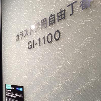 スガツネ工業 様 Sugatsune Tokyo Showroom