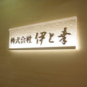 絹アクリルのLEDライトサイン