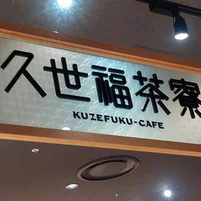 久世福茶寮 アリオ上田店様 St.Cousair KUZEFUKU CAFE