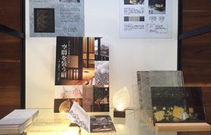 東京デザインセンター内クラフテックギャラリーにて絹ガラス絹障子見本の常設展示