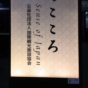 国際観光施設協会様ホテルレストランショー2020絹障子の光ファサード