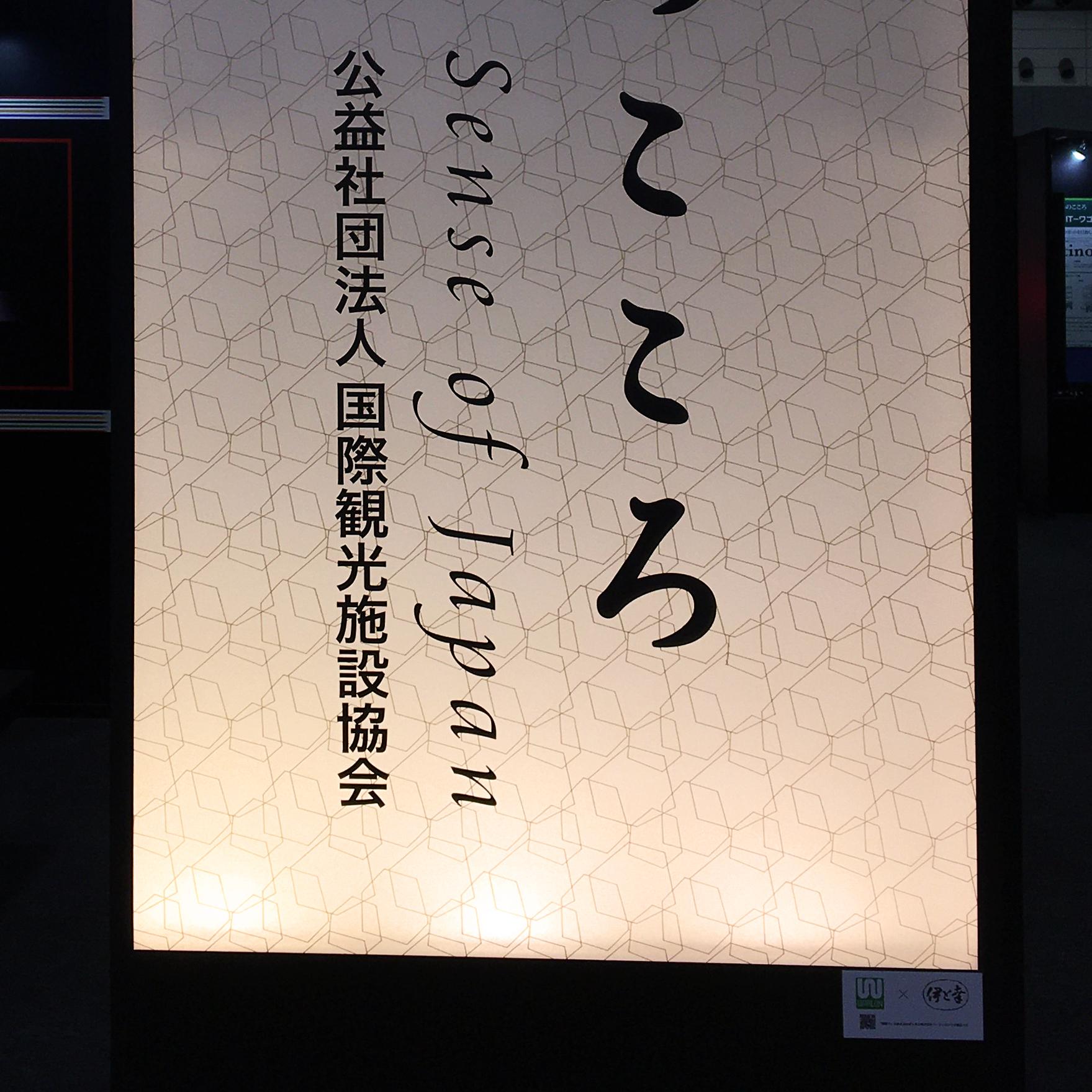国際ホテルレストランショー  JAPAN TOURISM FACILITIES ASSOCIATION
