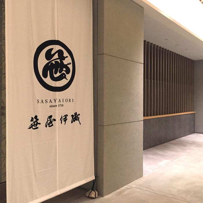 笹屋伊織 別邸 様<br>sasayaiori