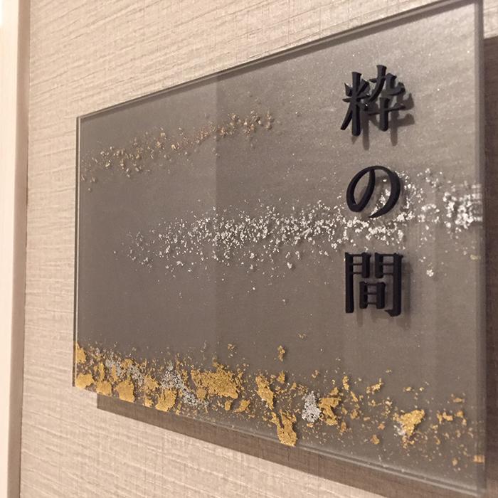 東レ建設株式会社 様 silk acrylic