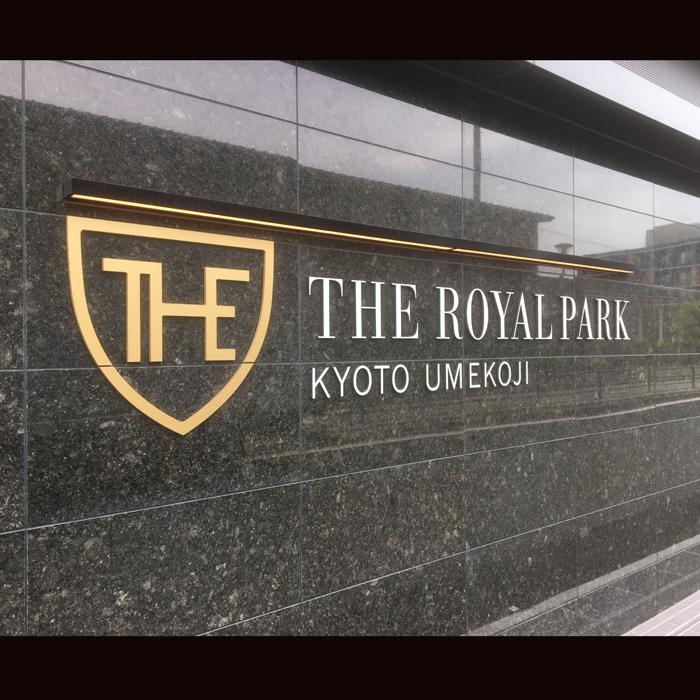 ザ ロイヤルパーク 京都梅小路様<br> THE ROYAL PARK