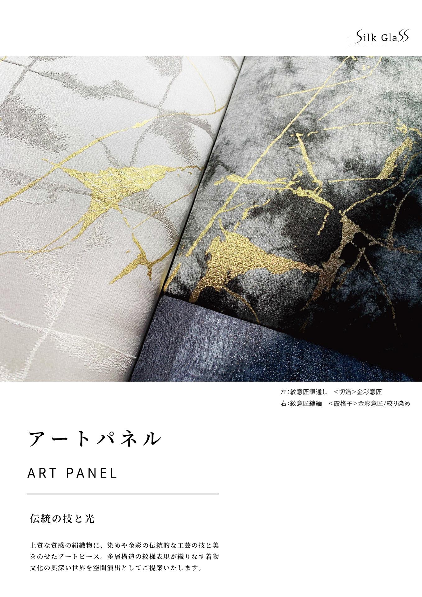 アートパネル ART PANEL 2.943MB
