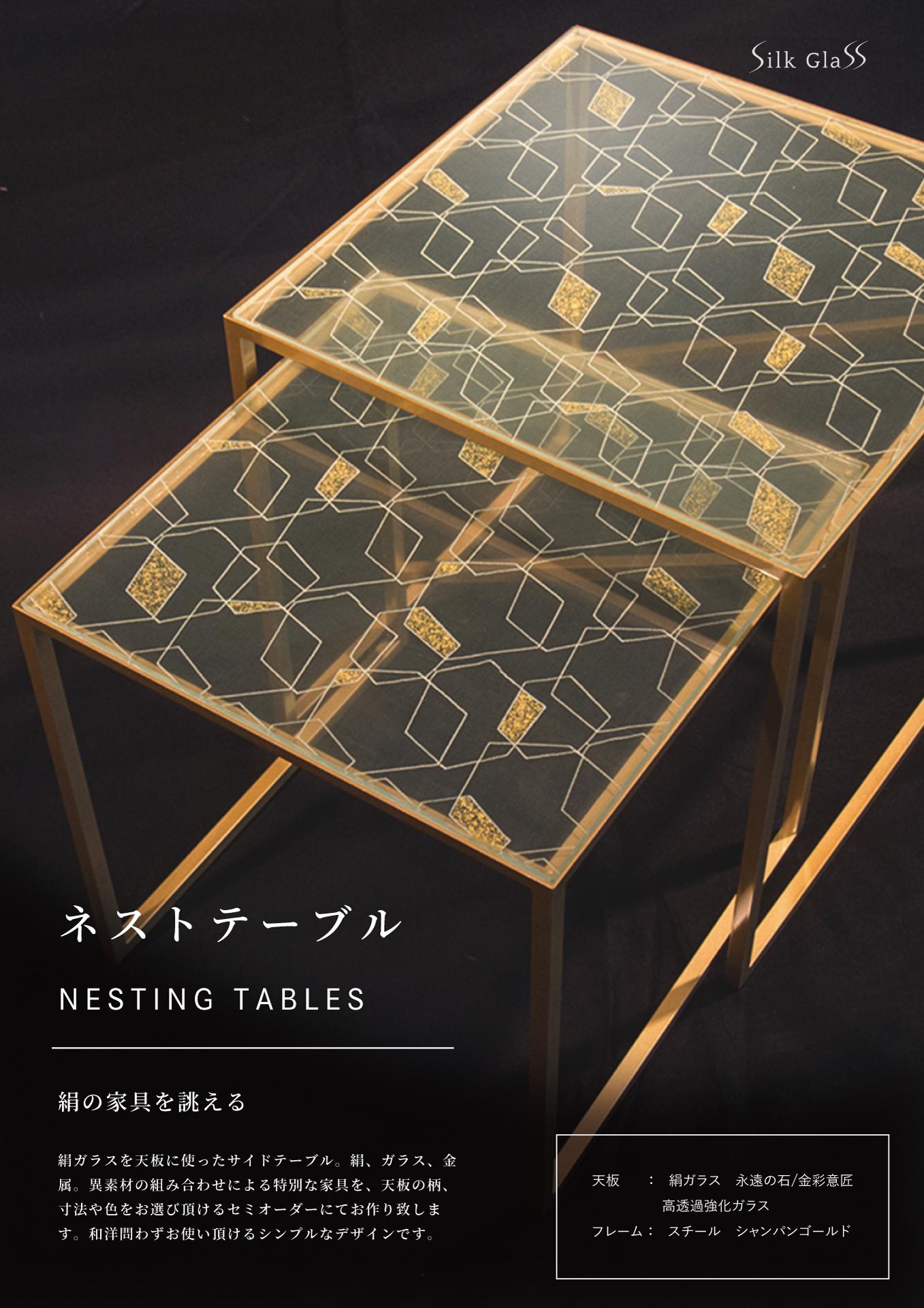 ネストテーブル NESTING TABLES 2.065MB
