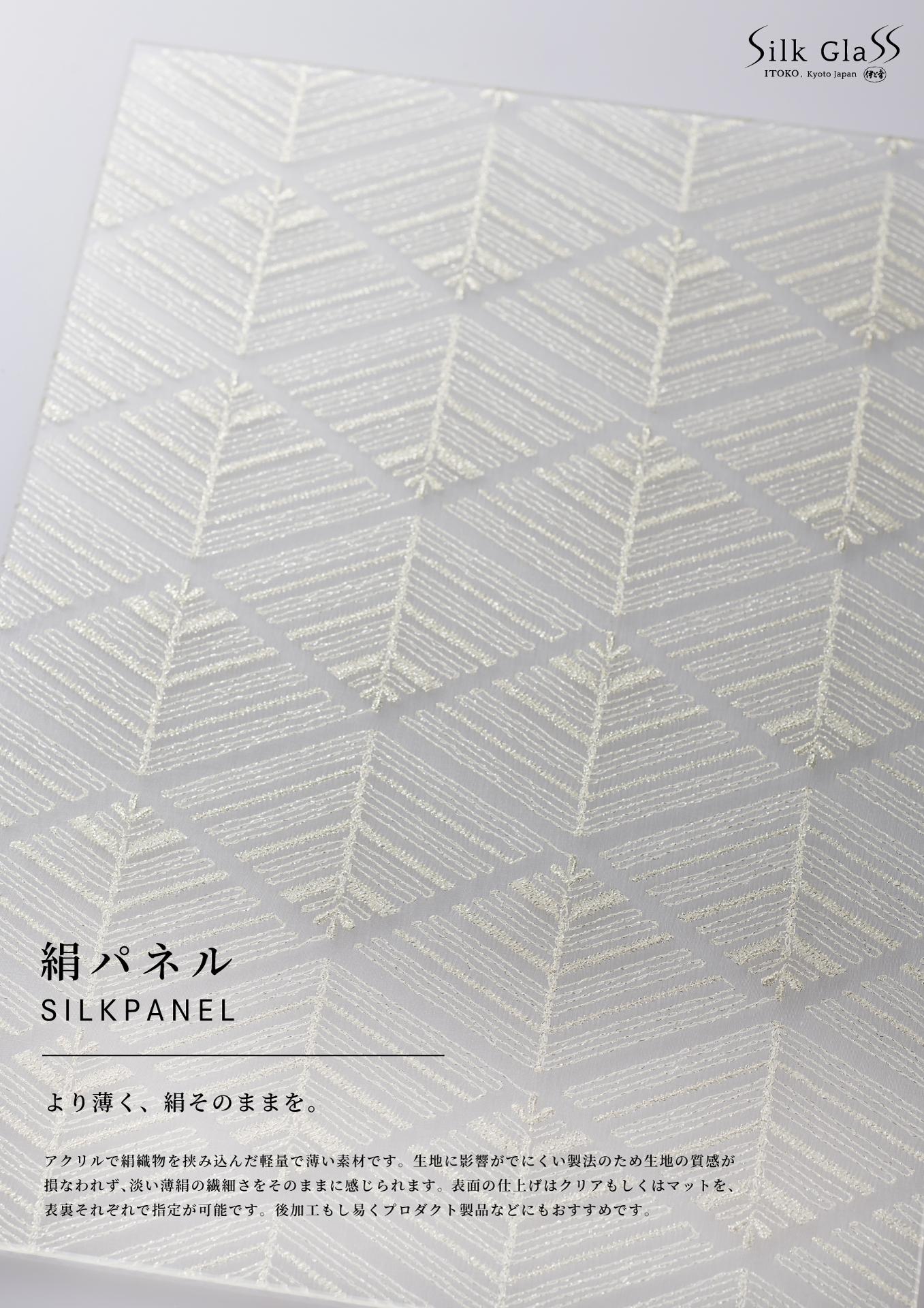 絹パネル SILK PANEL 2.510MB