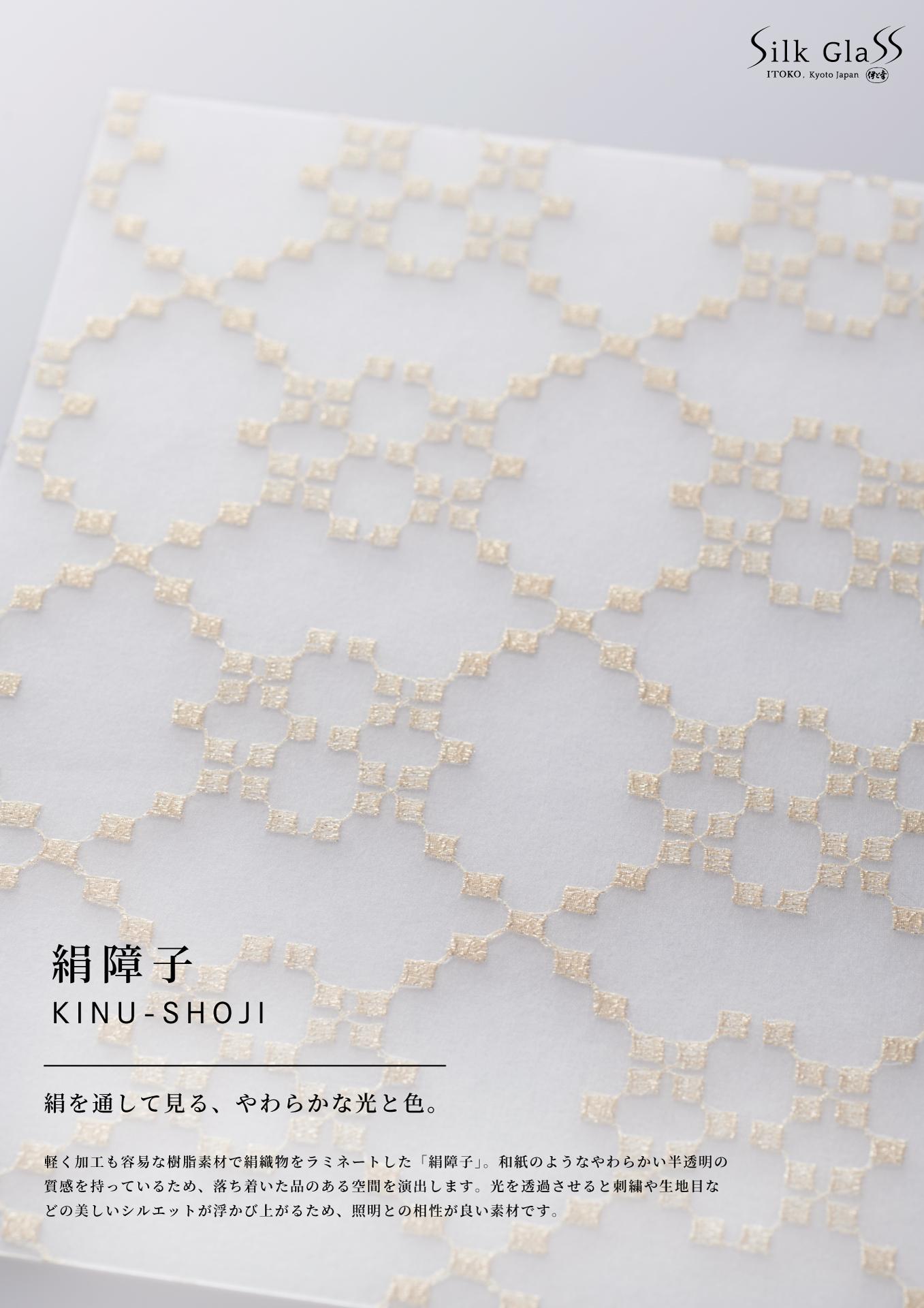 絹障子 KINU-SHOJI 1.886MB