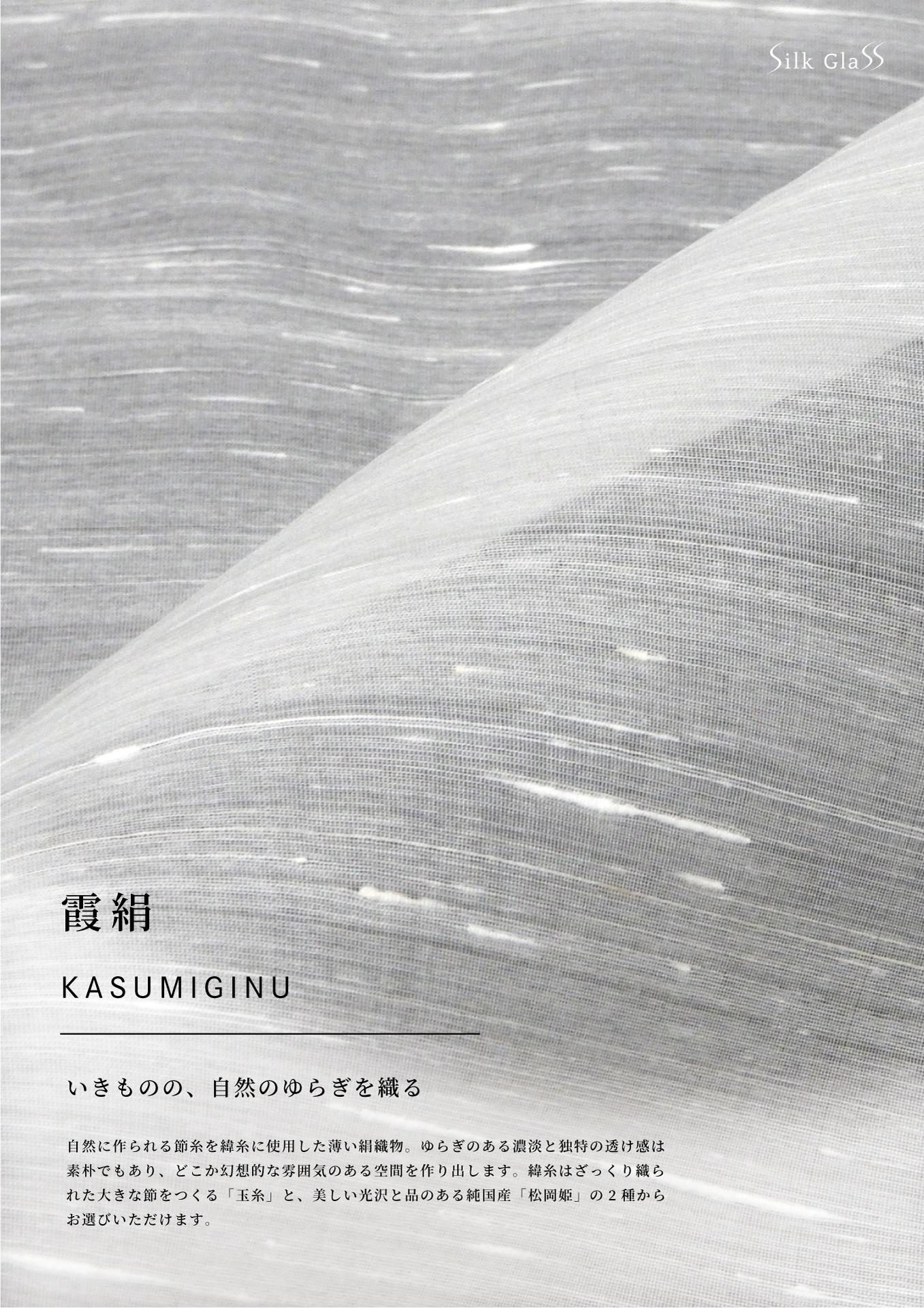 霞絹 KASUMIGINU 2.738MB